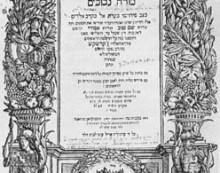 <strong>La Guida dei perplessi</strong>: un cammino ebraico verso la Chiarezza